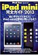 iPad mini完全ガイド 2013