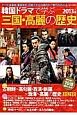 韓国ドラマで学ぶ 三国・高麗の歴史 2013 ケベク、金春秋、善徳女王、広開士太王の時代が一冊で