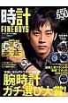 FINEBOYS 時計 時計掲載本数650本超え!腕時計ガチ選び大賞! (3)