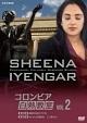 NHK DVD コロンビア白熱教室 2