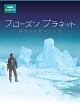 フローズン プラネット 最後の未踏の大自然 DVD-BOX