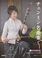 チェン・ミン名曲集 二胡用数字譜&ピアノ伴奏譜/ピアノ伴奏CD付 魅惑の二胡