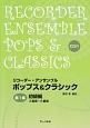 リコーダー・アンサンブル ポップス&クラシック 初級編 2重奏~6重奏 CD付 (1)
