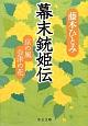 幕末銃姫伝 京の風 会津の花