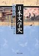 日本文学史 近代・現代篇9