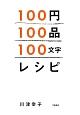 100円・100品・100文字レシピ