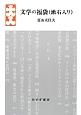 文学の福袋(漱石入り)