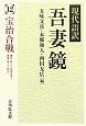 現代語訳 吾妻鏡 宝治合戦 (12)