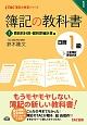 簿記の教科書 日商 1級 工業簿記・原価計算 費目別計算・個別原価計算編 (1)