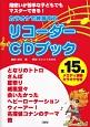 カラオケで練習するリコーダーCDブック 全15曲 メロディ演奏カラオケ付き 指使いが苦手な子どもでもマスターできる!