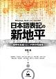 日本語表記の新地平 漢字の未来・ローマ字の可能性