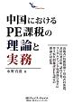 中国におけるPE課税の理論と実務 出張者(技術指導)・出向者の派遣、非居住者在庫、請