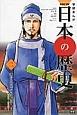 NEW日本の歴史 飛鳥の朝廷から平城京へ (2)
