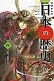 NEW日本の歴史 武士の世の中へ (4)
