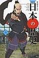 NEW日本の歴史 戦国時代から天下統一へ (6)