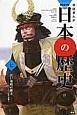 NEW日本の歴史 江戸幕府の確立 (7)