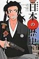NEW日本の歴史 開国と明治維新 (9)