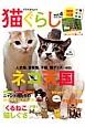 猫ぐらし 人気猫、看板猫、子猫、猫グッズ・・・etc ネコ天国 (4)