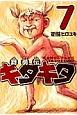 舞勇伝キタキタ 魔法陣グルグル外伝(7)