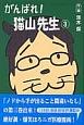 がんばれ!猫山先生 (3)