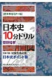 日本史10分ドリル 代々木ゼミナール