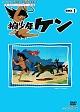 想い出のアニメライブラリー 第7集 狼少年ケン DVD-BOX Part1 デジタルリマスター版