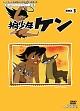 想い出のアニメライブラリー 第7集 狼少年ケン DVD-BOX Part3 デジタルリマスター版