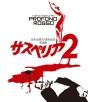 サスペリアPART2 日本公開35周年記念究極版