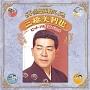 SP原盤再録による 三橋美智也 ヒットアルバム Vol.4