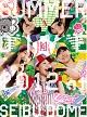 「ももクロ夏のバカ騒ぎ SUMMER DIVE 2012 西武ドーム大会」 LIVE DVD