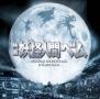 「映画 妖怪人間ベム」オリジナル・サウンドトラック