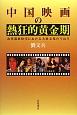 中国映画の熱狂的黄金期 改革開放時代における大衆文化のうねり