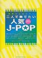 二人で奏でたい人気J-POP 初級者から上級者まで対応