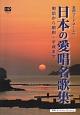 日本の愛唱名歌集 明治から昭和・平成まで