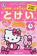 ハローキティドリル 入学準備~小学1年のとけい キティちゃんといっしょに楽しく学ぼう