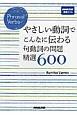 やさしい動詞でこんなに伝わる 句動詞の問題精選600 NHK出版英語ドリル Phrasal Verbs