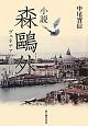 小説・森鴎外 ヴェネチアの白い鳩