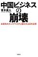 中国ビジネスの崩壊 未曾有のチャイナリスクに襲われる日本企業