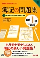 簿記の問題集 日商 1級 工業簿記・原価計算 費目別計算・個別原価計算編 (1)