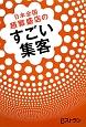 日本全国 超繁盛店のすごい集客