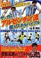 サッカー アルゼンチン流個人スキルバイブル