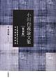 小川尚義論文集<復刻版> 日本統治時代における台湾諸言語研究