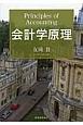 会計学原理 プリンシプルシリーズ