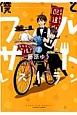 僕とフルサトレストラン (2)