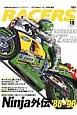 RACERS Ninja外伝'86-'90 (18)