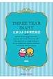 THEREE YEAR DIARY たまひよ3年育児日記 ブルー