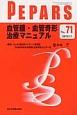 PEPARS 2012.11 血管腫・血管奇形治療マニュアル (71)