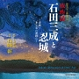 歴史ロマン朗読CD「城物語 石田三成と忍城」~青藍~ 水と雲の狭間に・・・