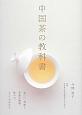 中国茶の教科書 体にいい効能と茶葉の種類、飲み方、すべてがわかる