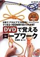 DVDで覚えるロープワーク 日常で、アウトドアで、災害時にすぐ役立つ60種類の